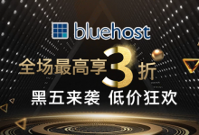 BlueHost香港主机黑五活动