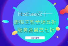 HostEase香港主机活动