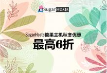 Sugarhosts香港主机活动