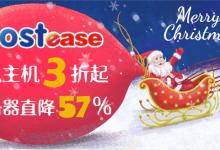 HostEase香港主机优惠码