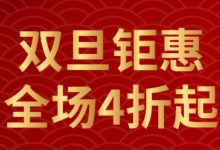BlueHost香港主机服务器双旦促销低至4折