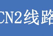 香港CN2虚拟主机推荐