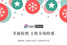 SugarHosts圣诞促销