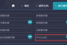 HostEase推出2款香港VPS云主机