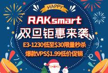 RAKsmart双旦香港服务器活动