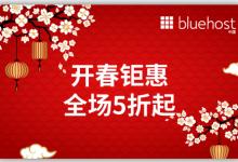 BlueHost三月活动开启!香港主机服务器低至5折
