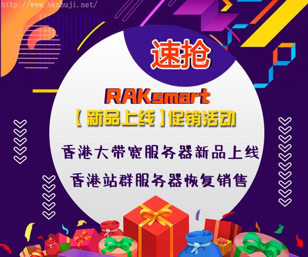 RAKsmart香港大带宽服务器
