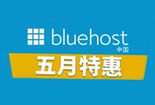 BlueHost香港、美国主机五月全场低至5折