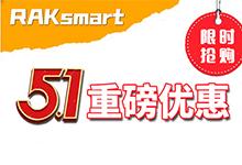 五月促销:RAKsmart香港、美国、韩国服务器低价热卖中!