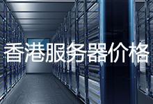 香港服务器价格为什么差别很大