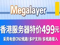 Megalayer特价多线路多IP香港服务器租用499元
