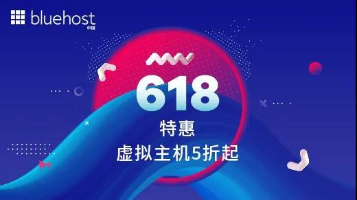 BlueHost香港/美国/欧洲/印度虚拟主机618特惠5折