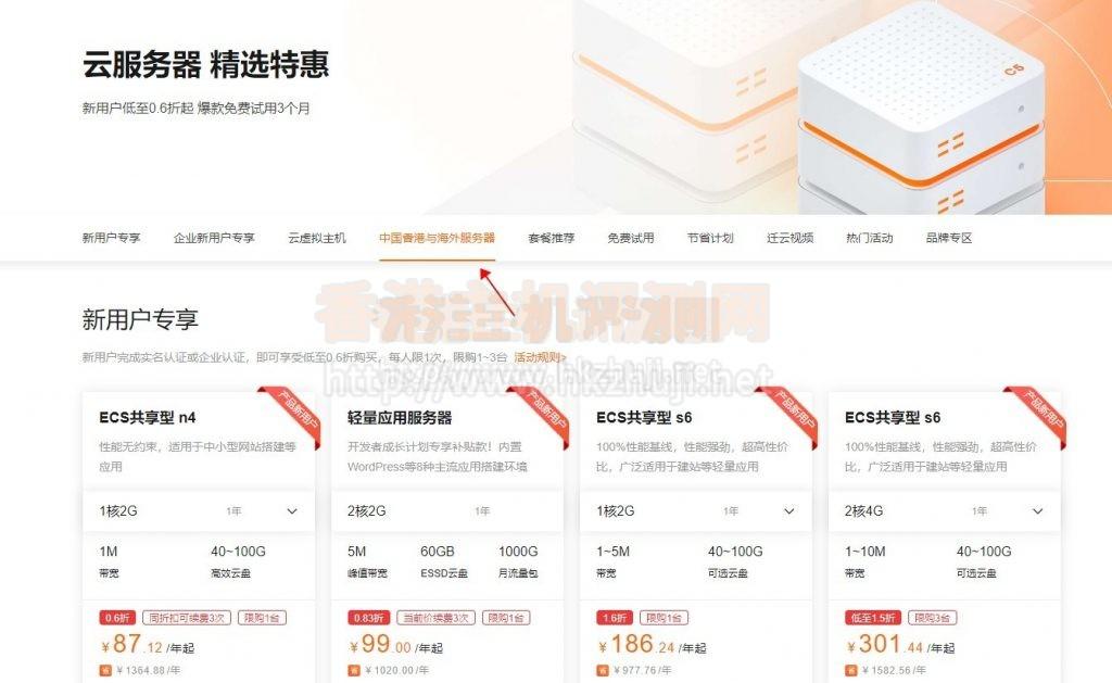 阿里云香港服务器促销