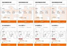 阿里云香港和海外服务器最低24元/月起