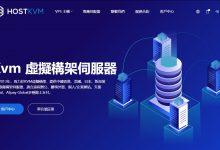 HostKVM香港国际线路VPS、韩国VPS等7折终身优惠促销