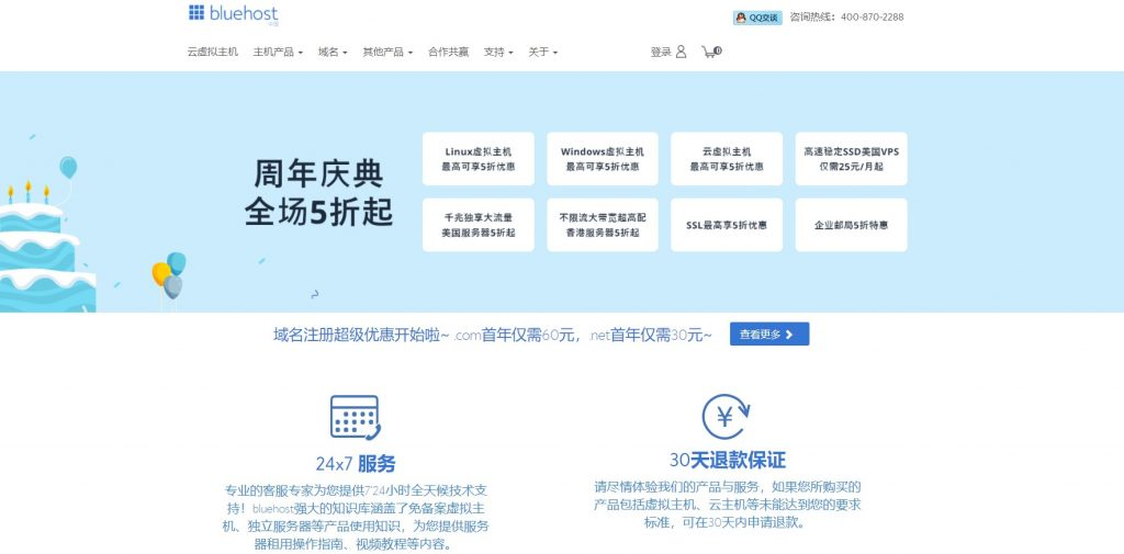 BlueHost周年庆典大带宽香港服务器/香港虚拟主机最高5折限时优惠