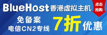 BlueHost香港主机