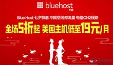 BlueHost主机商七夕限时促销虚拟主机低至19元/月