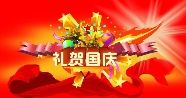 HostEase国庆优惠活动