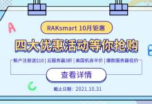 RAKsmart 10月四大优惠活动汇总