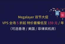 Megalayer vps双节促销