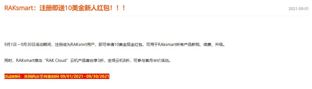 RAKsmart新用户注册送10美金活动