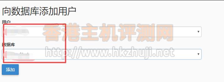 创建的数据库名与用户名绑定