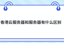 香港云服务器与香港服务器的区别
