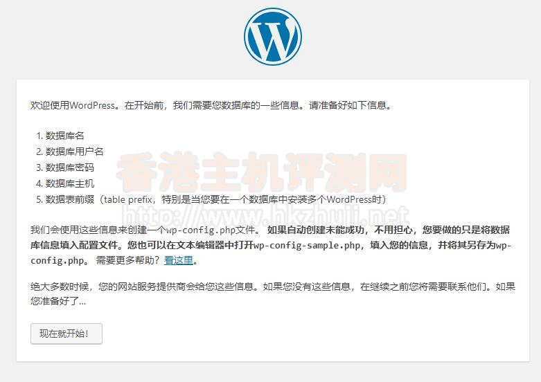 安装WordPress站点