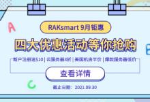 RAKsmart 9月四大优惠活动汇总