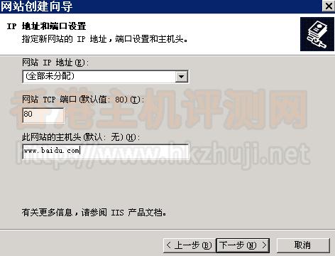 绑定域名页面